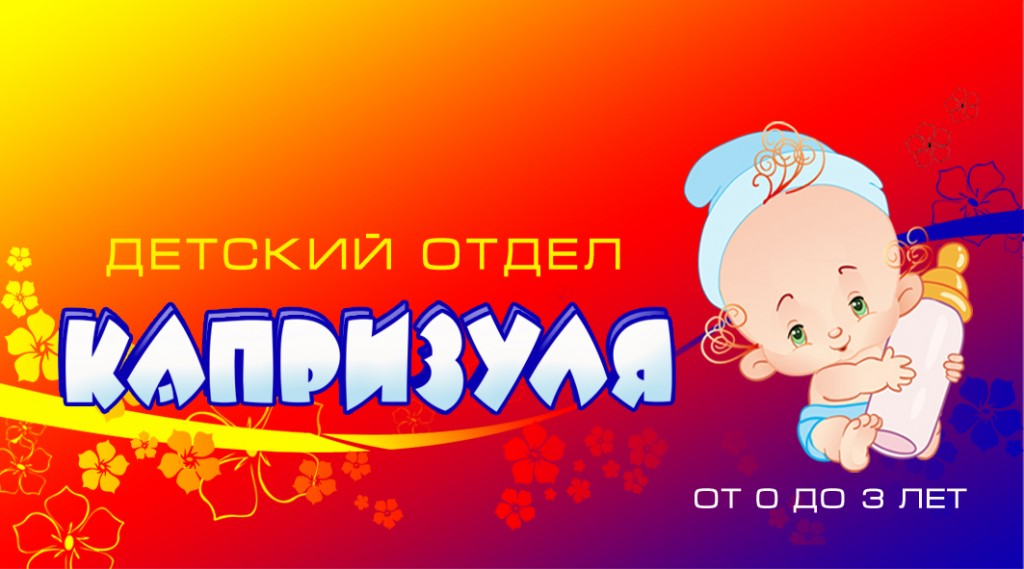 38_капризуля_логотип