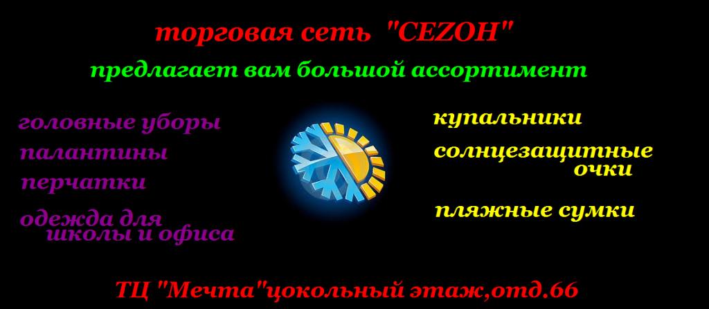 66_СЕZОН_логотип